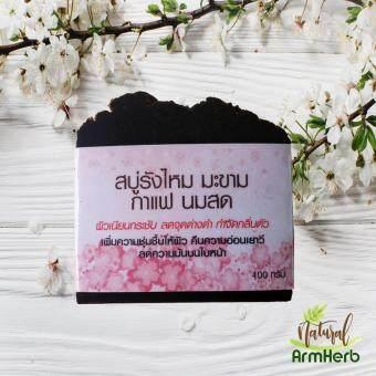 สบู่ลดสิว สูตรรังไหมทองออร์แกนิค มะขาม กาแฟ Natural Handmade Silk Cocoon with Tamarind Coffee Soap : สบู่ก้อนสมุนไพรธรรมชาติล้างหน้า หน้าใส ไร้สิว ฝ้า จุดด่างดำ