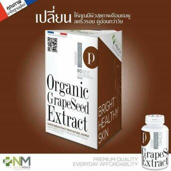 Nature Medica Natural Grape Seed 60 mg 80แคปซูล 1กล่อง - 2