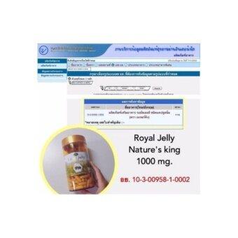 Nature's King Royal Jellyนมผึ้ง1000 mg. (1 กระปุก) - 3