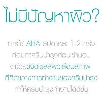 Naturelle 10 %AHA Face Treatment Serum เอเอชเอจากธรรมชาติ 100% 10 มล. ( 2 ขวด ) - 3