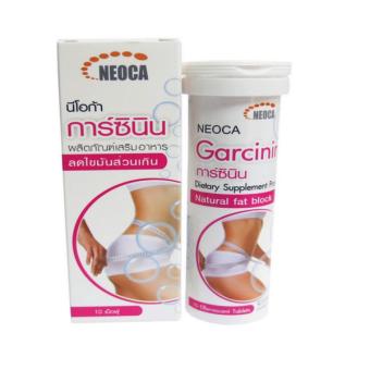 Neoca Garcinin ไขมันถล่ม พุงทะลาย ผอมไว ไม่ต้องอด กล่องละ 10เม็ดฟู่ (1 กล่อง)