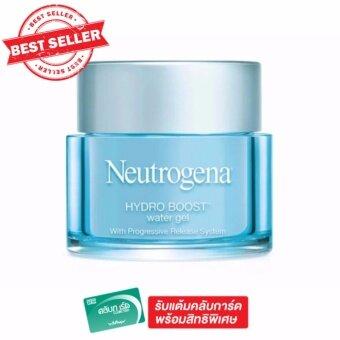 Neutrogena ไฮโดร บูสท์ วอเตอร์ เจล 50 กรัม
