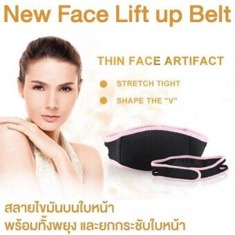 ราคา New Face Lift up Belt เข็มขัดรัดหน้าเรียวสวยแบบ V-Shape จากญี่ปุ่น ช่วยกระชับคาง แก้ม และใบหน้าให้เรียวสวย เส้นใยยืดหยุ่นสูงผสมของแร่สลายไขมัน ใส่สบาย ระบายอากาศได้ดี 1 ชิ้น