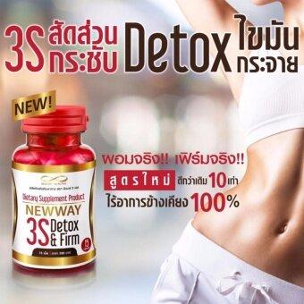 Newway 3S Detox  Firm นิวเวย์ 3เอส ดีท็อกซ์ แอนด์ เฟิร์ม
