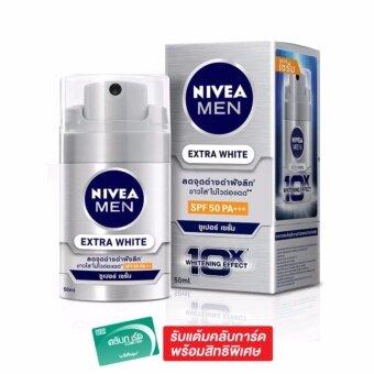 NIVEA นีเวีย เมน เอ็กซ์ตร้า ไวท์ เซรั่ม SPF50