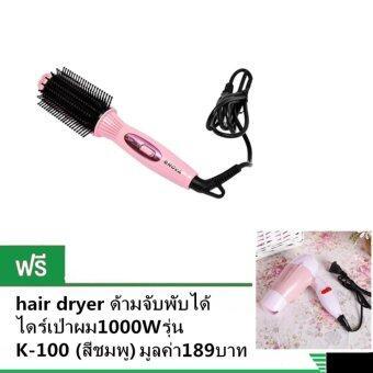 NOVA NEW หวีแปรงไฟฟ้า หวีแกนร้อน ม้วนโรล ทำวอลลุ่ม รุ่นใหม่(สีชมพู) ฟรี hair dryer ด้ามจับพับได้ ไดร์เป่าผม1000Wรุ่น K-100(สีชมพู) 1 ชิ้น มูลค่า189บาท