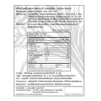 NUTRIRIS ควินัว ตรานูทริริส (350 กรัม) แพ็คคู่ แถมฟรี กระเป๋าผ้าNUTRIRIS - 2