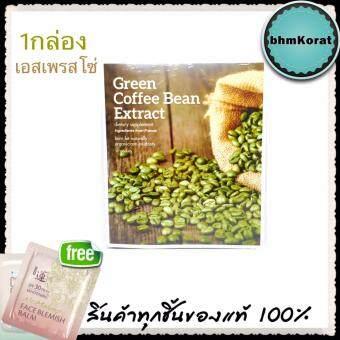 Nutritious'Green Coffee Bean Extract 15 ซอง (1กล่อง)