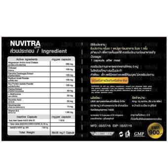 Nuvitra นูวิตร้า