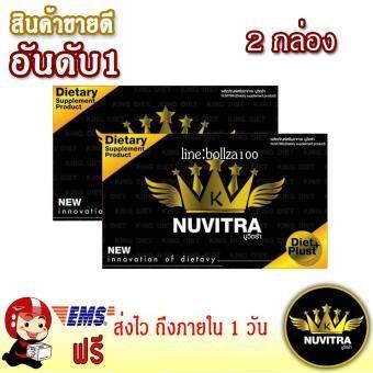นูวิตร้า Nuvitra ของแท้100% 2 กล่อง