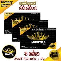นูวิตร้า Nuvitra ของแท้100% 3 กล่อง