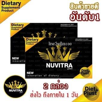 นูวิตร้า Nuvitra ลดน้ำหนัก สูตรดื้อยา 2 กล่อง ของแท้ 100%