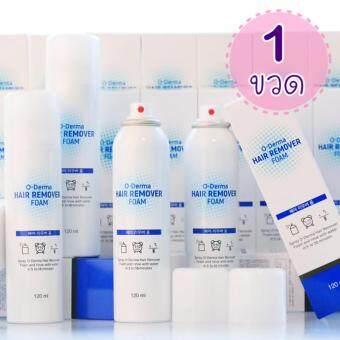 โอเดอร์มา แฮร์ รีมูฟเวอร์ โฟม O-Derma Hair Remover Foam (120ml)