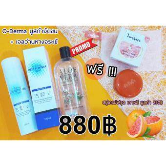 O-Derma Hair Remover Foam + Aloe Vera Soothing Gel (Free สบู่Tamhara)