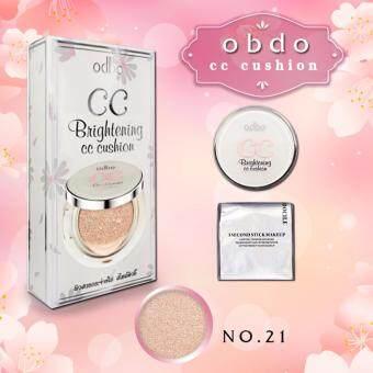 Odbo brightening cc cushion OD618 (No.21) โอดีบีโอ ไบร์ทเทนนิ่ง ซีซี คูชั่น