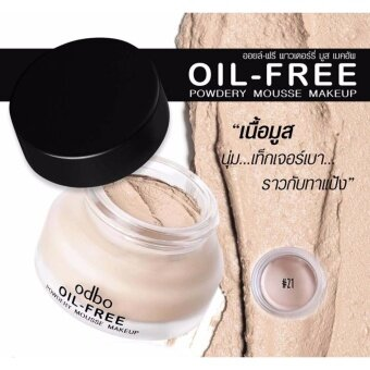 Odbo Oil Free No.21 ผิวขาว โอดีบีโอ ออยล์-ฟรี รองพื้นเนื้อมูส ให้ผิวสัมผัสที่เนียนนุ่ม นุ่มเทกเจอร์เบา ราวกับทาแป้ง