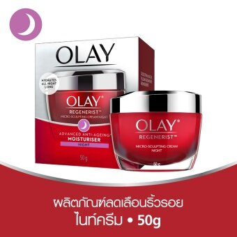 Olay Regenerist Micro-Sculpting Night Cream 50 ml.