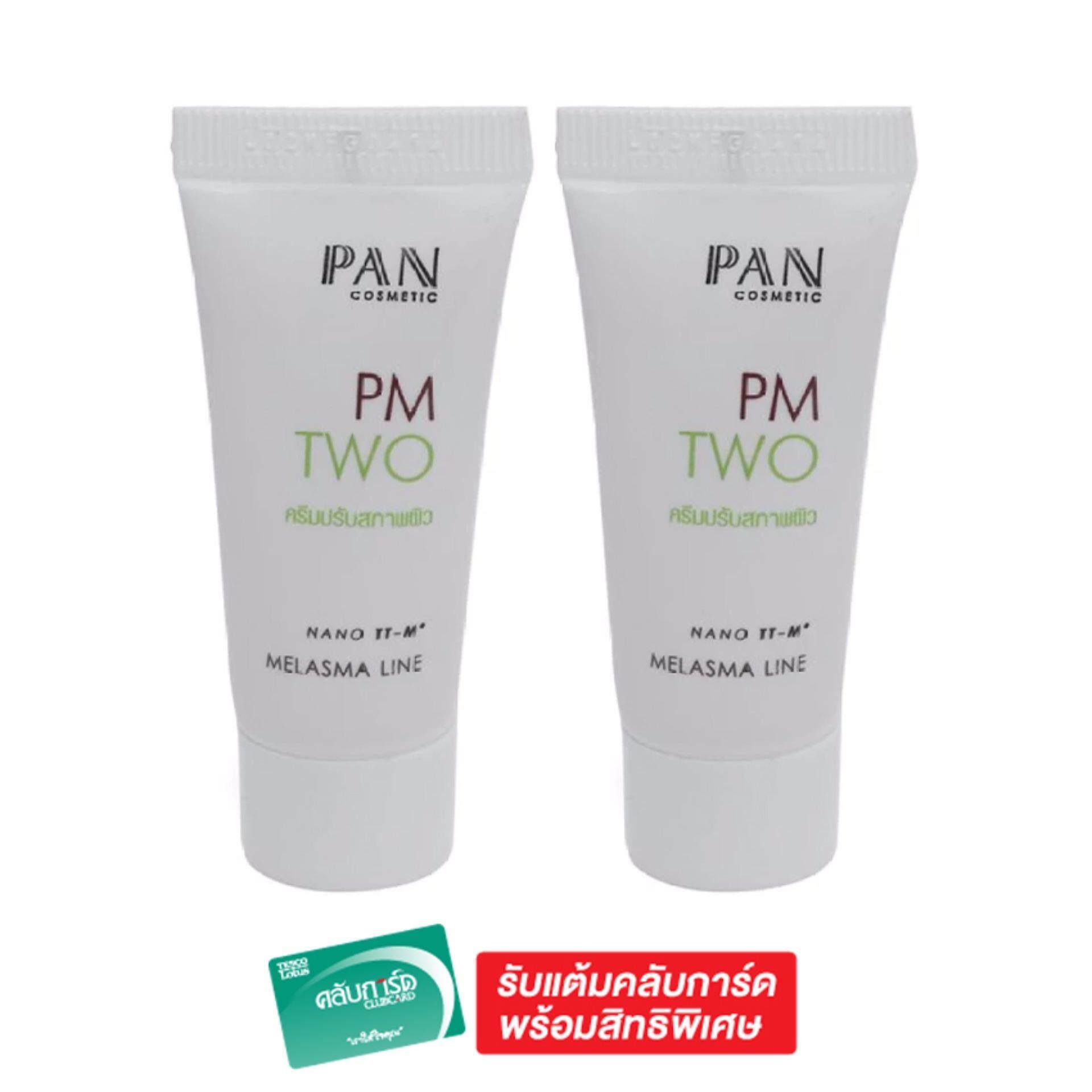 PANแพน พีเอ็ม 2 ครีมปรับสภาพผิว 10กรัม แพ็ค 2