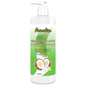 เปรียบเทียบราคา Paradise Coconut Oil Liquid Soap สบู่เหลว น้ำมันมะพร้าว 500ml