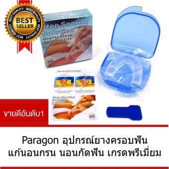 Paragon อุปกรณ์ยางครอบฟัน ป้องกันการนอนกรน นอนกัดฟัน แก้นอนกรน