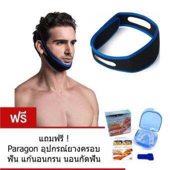 Paragon สายคาดคาง แก้นอนกรน นอนกัดฟัน (สีดำ) (แถมฟรี อุปกรณ์ยางครอบฟัน ป้องกันการนอนกรน นอนกัดฟัน)