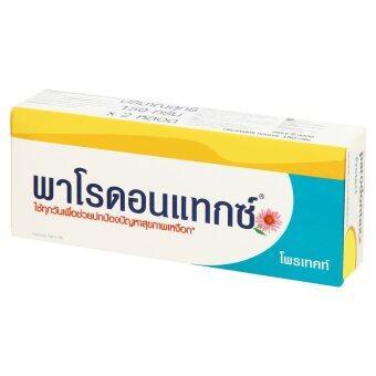 PARODONTAX พาโรดอนแท็กซ์ ยาสีฟัน โพรเทค150 ก.x2 (แพ็ค 2 หลอด)