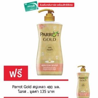 Parrot GOLD สบู่เหลว 480 มล. - สีโอรส (ซื้อ 1 แถม 1)