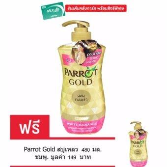 Parrot Gold สบู่เหลว 480 มล. - สีชมพู (ซื้อ 1 แถม 1)