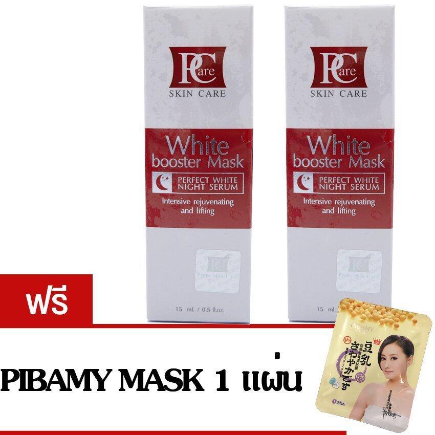 Pcare skincare White Booster Mask Night Serumหน้าใสx2 +ฟรีMASK x1