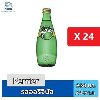 อยากขาย ผลิตภัณฑ์เสริมอาหาร Perrier Dazzling Natural Standard water ขนาด 330ml (24 bottle)