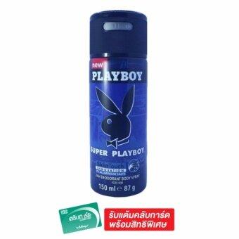 PLAYBOY เพลย์บอย ซูเปอร์ บอดี้สเปรย์สำหรับผู้ชาย 150 มล.