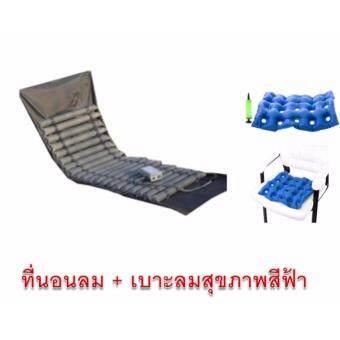 plusslim ที่นอนลม เตียงลม เพื่อสุขภาพ การผ่อนคลาย ป้องกันแผลกดทับ anti bedsore air bed mattress ใช้ง่าย พร้อมปั้มลม สีเทา + เบาะลมสีฟ้า