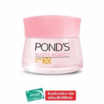 POND'S พอนด์ส ไวท์ บิวตี้ ครีมบำรุงป้องกันแสงแดด เอสพีเอฟ 30 พีเอ+++ 50g.