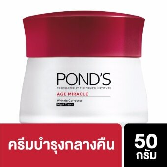 PONDS AGE MIRACLE WRINKLE CORRECTOR NIGHT CREAM 50 g