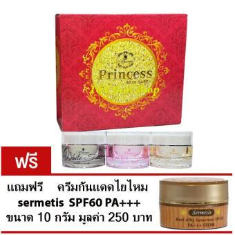 Princess Skin Care ครีมหน้าขาว/หน้าเงา/หน้าเด็ก 1 เซ็ท 3 กระปุก แถมฟรี sermetis must silky sunscreen spf60 pa+++ ครีมกันแดดใยไหม10 กรัม