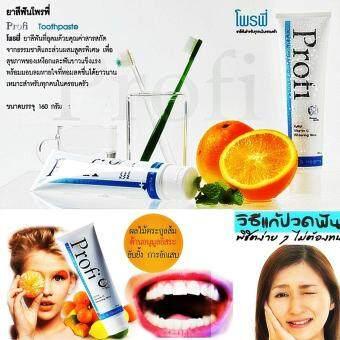 Profi Toothpaste ยาสีฟัน โพรฟี่เพื่อทุกคนในครอบครัวตื่นเช้าขึ้นมาไม่มีกลิ่นปาก ลดอาการเสียวฟันได้อย่างดี ลดคราบหินปูน คราบชา-กาแฟ บุหรี่ ยาลดอาการอักเสบของเหงือก และช่วยบรรเทาอาการปวดของเหงือกและฟัน 100%ของแท้ 1 หลอด 160กรัม