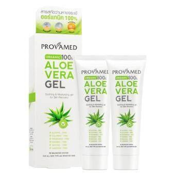 Provamed Aloe Vera Gel โปรวาเมด อโล เวร่า เจล [2 หลอด] เจลว่านหางจระเข้สูตรอ่อนโยนพิเศษ เติมความสดชื่น บำรุงผิวที่แห้งกร้านขาดน้ำ