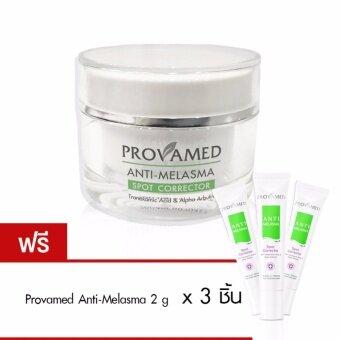 Provamed Anti-Melasma Spot Corrector 50 ml. FREE! ขนาด 2 ml x 3 ชิ้น