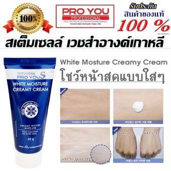 Proyou มอยสเชอร์ไรซิ่ง + ไวท์เทนนิ่ง ทาแล้ว ช่วยปรับโทนสีผิวให้สว่างขึ้นทันทีด้วย Micro Powder และเห็นน้ำแร่ที่แตกตัวออกมาจากเนื้อครีมWhite Moisture Creamy Cream 50g