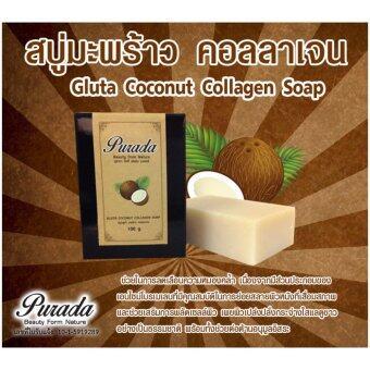 สนใจซื้อ ภูราดา สบู่กลูต้า มะพร้าว คอลลาเจน : PURADA GLUTA COCONUT COLLAGENSOAP