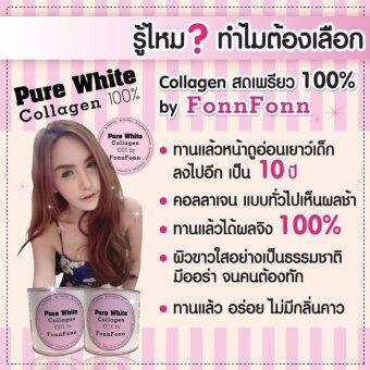 Pure white Collagen By Fonn Fonnผลิตภัณฑ์เสริมอาหารคอลลาเจนเพียวไวท์ 200 g. 1 กระปุก - 3