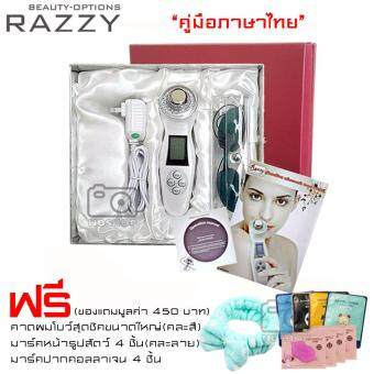 Razzyเครื่องนวดหน้าอัลตราโซนิค Razzy Ultrasonic Beauty Massage #สีขาว แถมฟรี ชุดของแถมมูลค่า 450 บาท