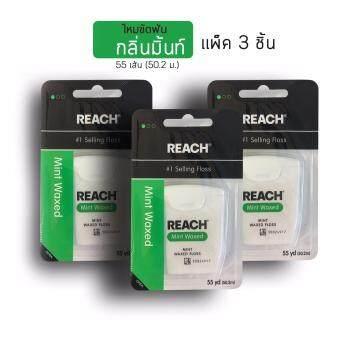 ไหมขัดฟัน Reach สูตรกลิ่นมิ้นท์ รีช เดนทัล ฟลอส-มิ้นท์แวกซ์ แพ็ค 3 ชิ้นราคาพิเศษ