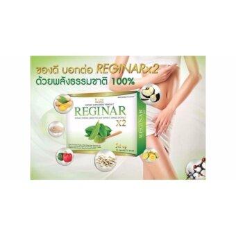 Regina X2 รีจิน่า ลดน้ำหนัก สูตรใหม่ สำหรับคนลดยากดื้อยา ( 1 กล่อง)