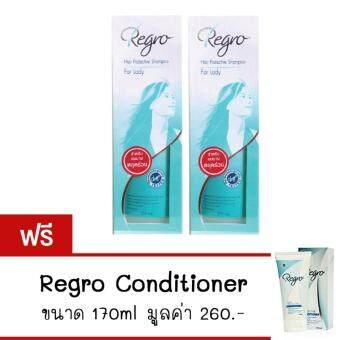 Regro Hair Protective Shampoo for Lady 225 ml (2 ขวด) แถมฟรี Regro Conditioner 170 ml มูลค่า 260 บาท