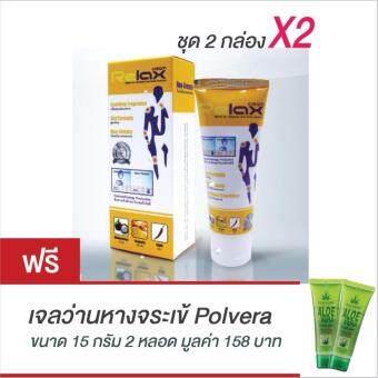 Relax Cream รีแลกซ์ ครีม บรรเทาอาการเจ็บปวด ลดการอักเสบของข้อต่อและเอ็น (2 กล่อง)