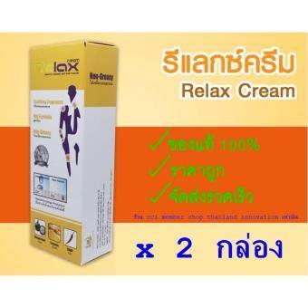Relax Cream รีแลกซ์ ครีม บรรเทาอาการเจ็บปวด ลดอาการอักเสบ ของข้อต่อและเอ็น ต่อต้านอนุมูลอิสละ ยังยั้งการสร้าง และต้านการออกฤทธิ์ ของการก่อการอักเสบ บรรจุ 2 กล่อง