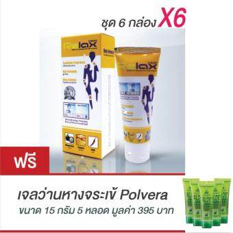 Relax Cream รีแลกซ์ ครีม บรรเทาอาการเจ็บปวด ลดการอักเสบของข้อต่อและเอ็น ( 6 กล่อง)