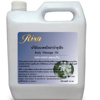 ต้องการขาย RISA น้ำมันนวด อโรม่าบำรุงผิว (AROMATIC HERBAL BODY MASSAGE OIL)DOK KEAW 1000ml