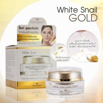 Royal Beauty White Snail Gold Cream รอยัลบิวตี้ ไวท์ สเนล โกลด์ ครีม